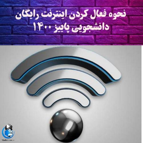نحوه فعال کردن اینترنت رایگان دانشجویی پاییز 1400