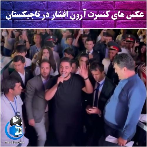فیلم/ کنسرت آرون افشار در تاجیکستان و دختران بی حجاب خبرساز شد