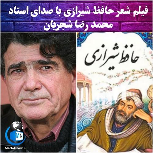 ویدیو/ شعر حافظ شیرازی با صدای استاد آواز مرحوم محمدرضا شجریان