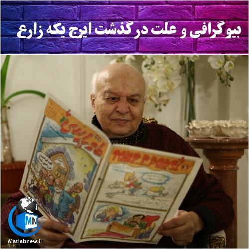 بیوگرافی و علت درگذشت «ایرج یکه زارع» کاریکاتوریست قدیمی + عکس و آثار