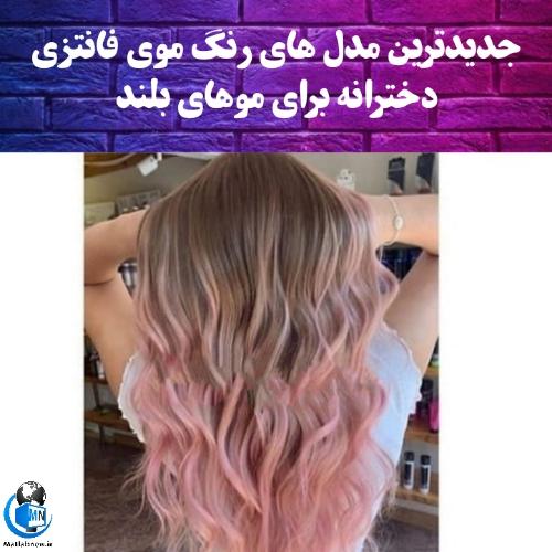 جدیدترین مدل های رنگ موی فانتزی برای موهای بلند دخترانه و زنانه 2021
