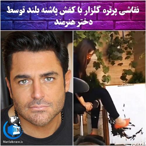 دختر هنرمندی که با کفش پاشنه بلند تصویر محمدرضا گلزار را نقاشی کرد کیست؟ + فیلم