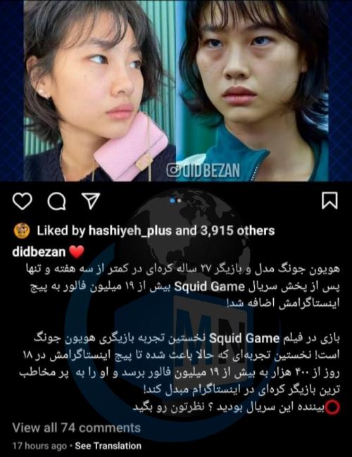 بیوگرافی هیون جونگ بازیگر و مدل کره ای سریال اسکوئید گیم (squide game) + اینستاگرام نام و عکس