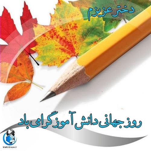 عکس نوشته های تبریک روز جهانی دانش اموز به پسر و دختر خانواده