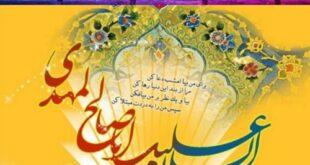 نهم ربیع الاول، آغاز امامت حضرت مهدی (عج)، در کنار جشن و شادی، آغاز دوره ای حیاتی و مهم در تاریخ اسلام است