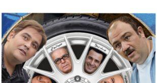 سریال پنچری به کارگردانی برزو نیک نژاد و مهران مهام، داستانی اجتماعی ست که به قشر ثروتمند و متوسط جامعه و تلاقی آن دو با هم پرداخته است