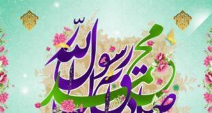17 ربیع الاول سال عام الفیل، سالروز ولادت پیامبر اسلام، حضرت محمد مصطفی(ص) است که مسلمانان آن را جشن می گیرند