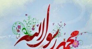 در بین اهل سنت 12 ربیع الاول و در بین شیعیان 17 ربیع الاول، روز ولادت حضرت محمد (ص) است که این رو را جشن می گیرند